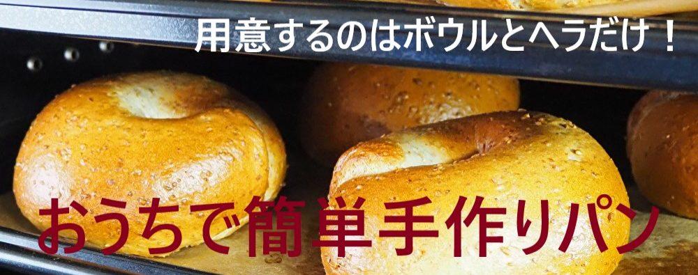 用意するのはボウルとヘラだけ! おうちで簡単手作りパン